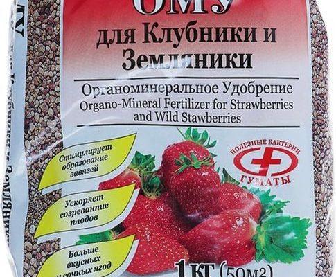 ОМУ (органоминеральные удобрения)