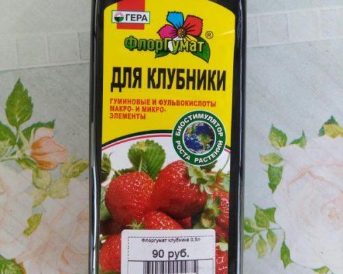 Флоргумат для клубники (торговая марка «Гера»)