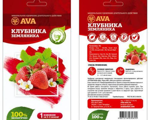 Ava удобрение для клубники
